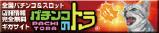 全国(北海道・東海・九州)パチンコ&スロットホールの総合ポータルサイト『パチトラ』