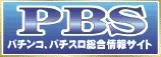 PBS(パーラーバックアップシステム)