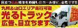 福岡県の光るトラック広告|移動型OOHならSaji+